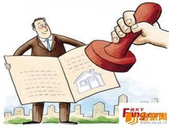 什么是产权调换