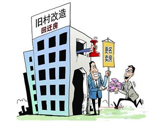 购买回迁房的风险有什么,回迁房有房产证吗