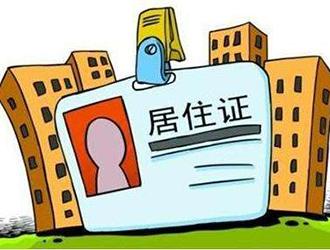 新居住证制度的详细解读