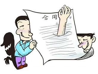 九成合同有纠纷,遇到合同欺诈怎么办?