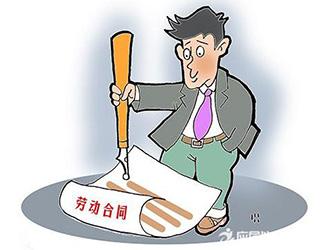 签订劳动合同应该注意什么