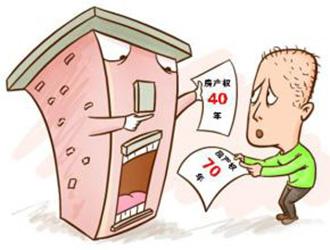四十年产权的房子能不能买