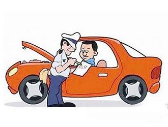 2017年最新交通法规扣分细则