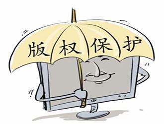 网络版权保护应该怎么实施