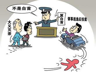 交通肇事逃逸后自首的处罚