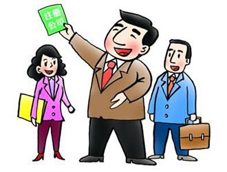 2017新公司法公司注册流程