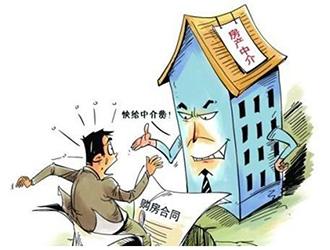 通过中介买房要注意哪些事项