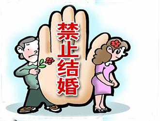 法律上禁止结婚的疾病有哪些