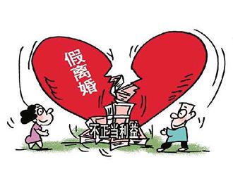 """徐州律师剖析""""假离婚""""问题"""