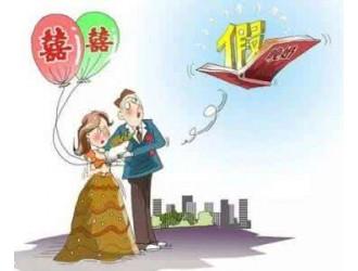 婚假包括春节假期吗?