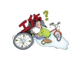 工作途中骑车摔倒遭拒赔,上下班途中工伤认定标准是怎样的