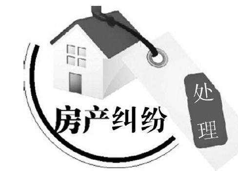 常见房产纠纷有哪些 如何应对