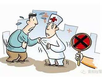 医疗事故罪的认定标准