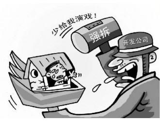 """山东平邑""""9·14""""强拆恶性事件 面对暴力强拆应当如何应对"""