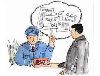 公司如何办理税务登记?
