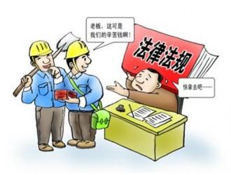 农民工讨薪法律援助解读讨薪注意事项
