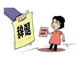 女职工怀孕被解雇 法律在线解答劳动纠纷中哪些情况会败诉?