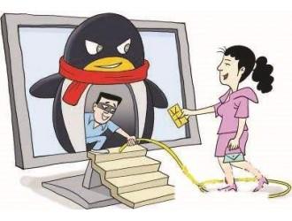 利用QQ窃取他人信息诈骗钱财 QQ诈骗知多少?