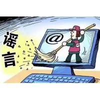少年散布流言被依法处理 法律服务称发布流言需承担法律责任