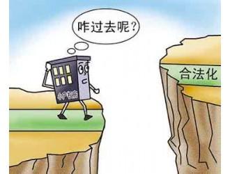 购小产权房有风险 小心引发小产权房买卖纠纷