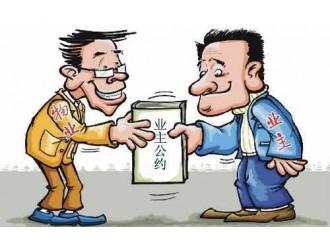 天津法律咨询住在小区里一定要了解这14条物业法律知识