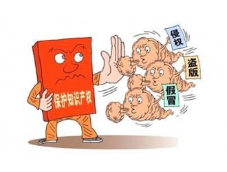 中国首例假冒专利案件宣判 假冒专利罪的认定和处罚是什么