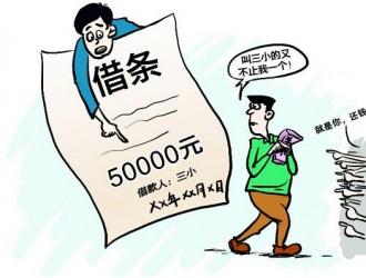 不让借出的钱打水漂 免费律师在线教你借条怎样写