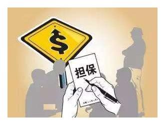 贷款类犯罪 法律咨询哪些担保合同无效?