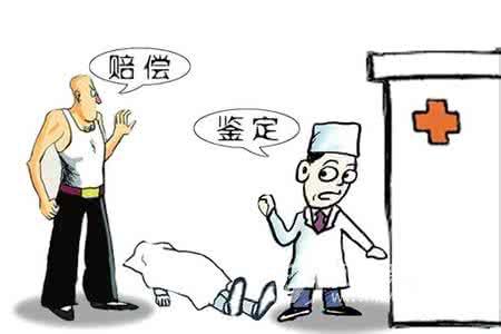 医疗事故鉴定费用
