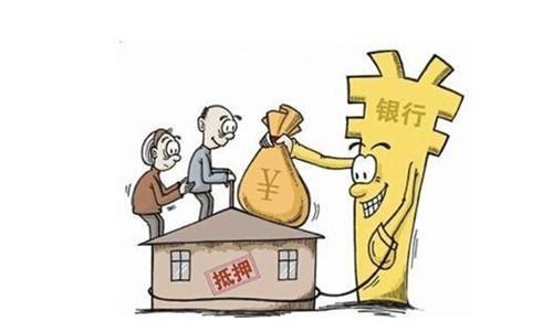 房屋抵押贷款的条件是什么