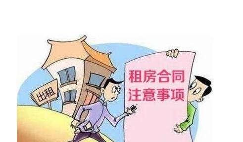 房屋租赁协议