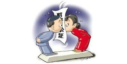 婚前协议书