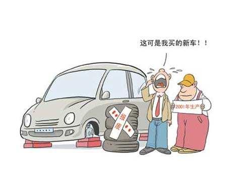 车辆报废年限