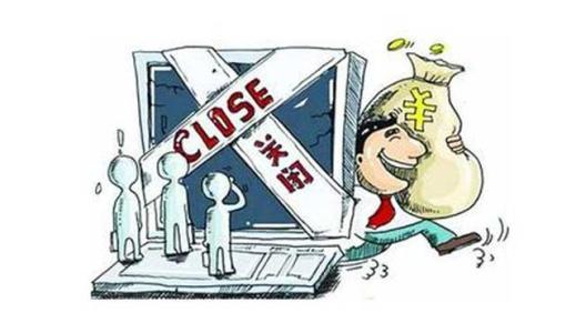 网贷平台倒闭