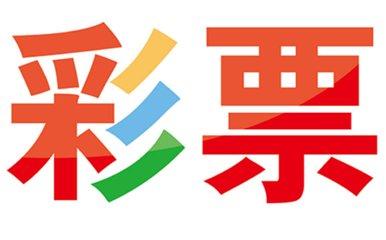 """920万大奖要过期无人领 彩票站紧急呼叫""""涛""""先生"""