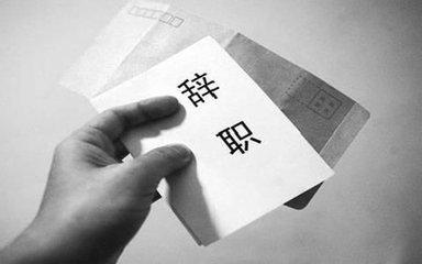 辞职后悔了还能回去吗 北京一男子被拒后找律师起诉用人单位