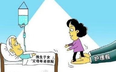 独生子女护理假