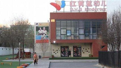 北京红黄蓝幼儿园虐童案宣判