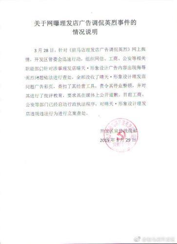 河南理发店刁侃英烈刘胡兰被停业整顿