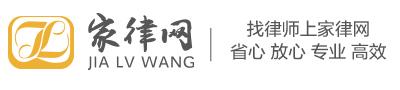 家律网logo